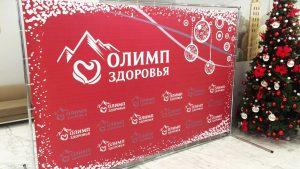 Джокерная конструкция с баннером 3х2м для компании Олимп Здоровья