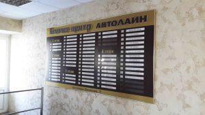 Информационный стенд с акриловыми окошками для компании «АВТОЛАЙН»