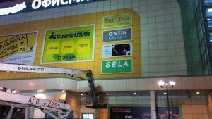 Монтаж транслюцентного баннера на фасаде ТЦ «Максимир» с помощью автовышки для компании «SELA»