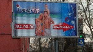 наруж.реклама-гранд_тур_1