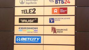 Навигация в БЦ «Октябрьский» - УФ-печать на ПВХ