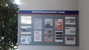 Информационный стенд с акриловыми карманами в обрамлении профиля «Нельсен»