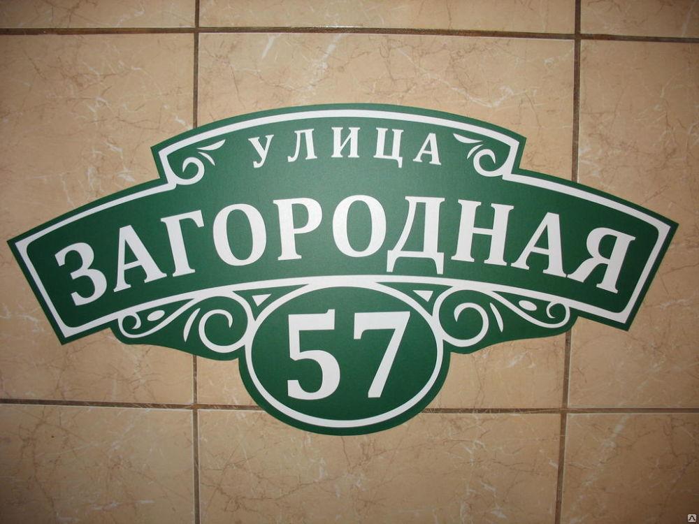 табличка на дом