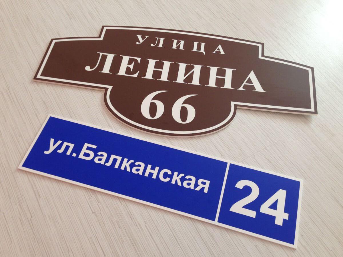 табличка на дом_