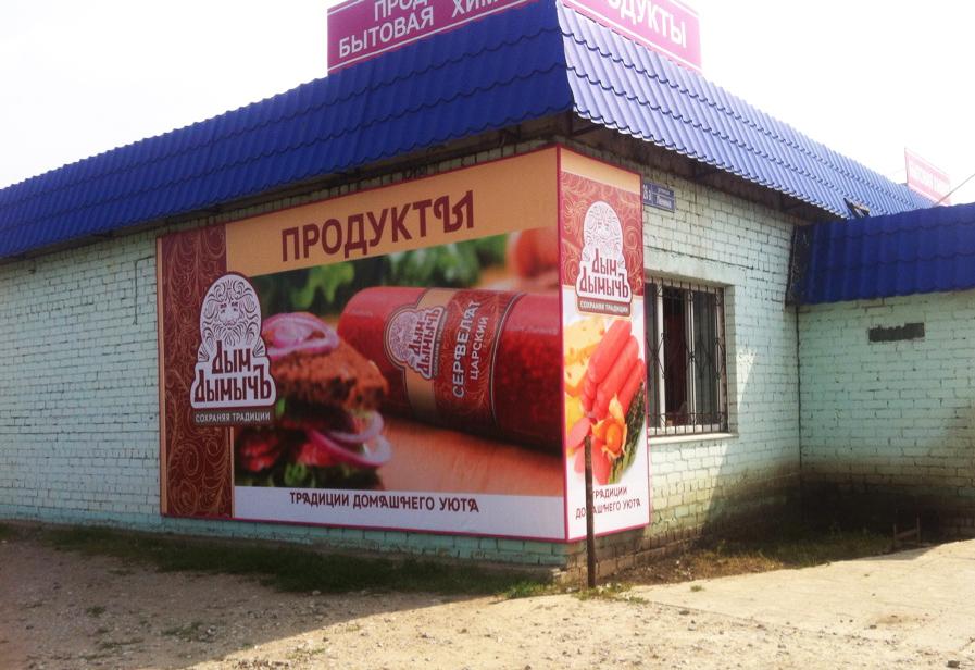 колбасы на сайт