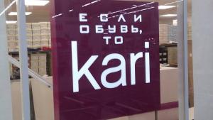 световой короб_Кари