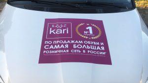 Kari - оклейка авто