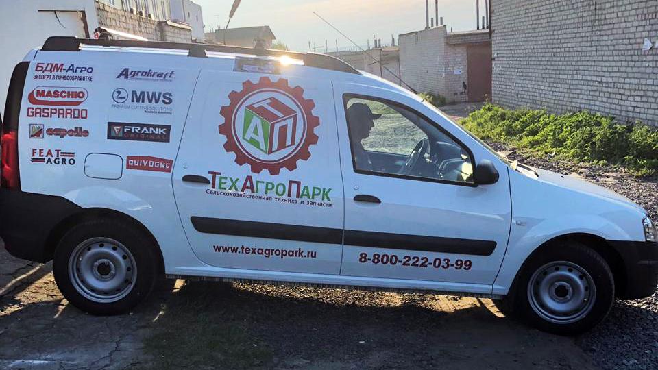 Оклейка автомобиля для компании ТехАгроПарк