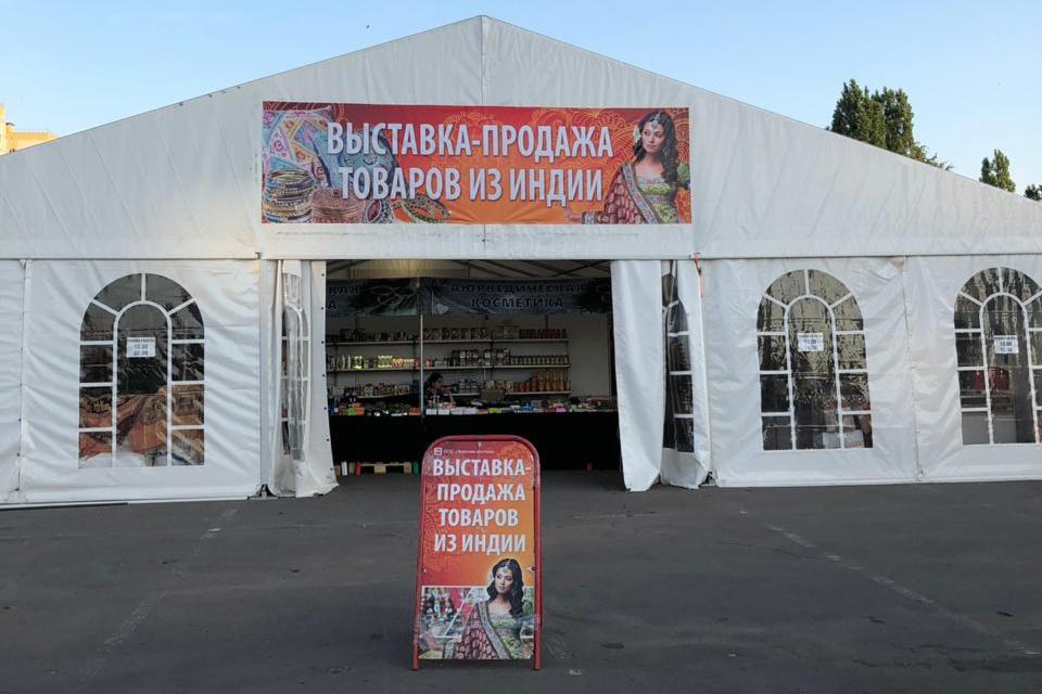 Баннер и стенд для выставки товаров из Индии