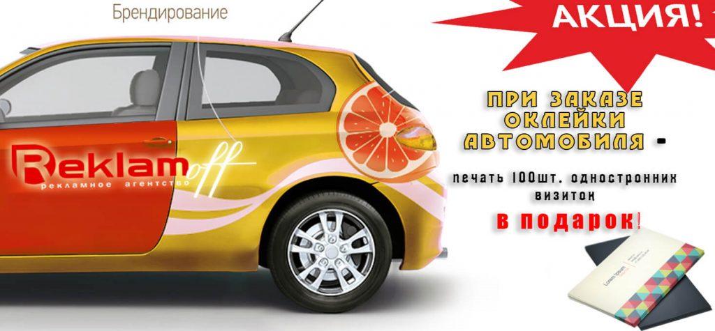 avto-akciya (2)